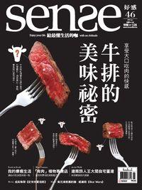 Sense好感 [第46期]:牛排的美味祕密