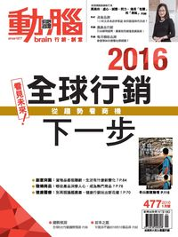 動腦雜誌 [第477期]:2016全球經銷下一步