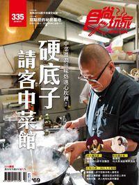 食尚玩家 雙周刊 2016/01/07 [第335期]:硬底子 請客中菜館
