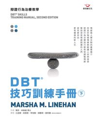 DBT®技巧訓練手冊. 下冊