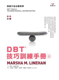 DBT®技巧訓練手冊. 上冊
