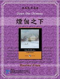 Down the Chimney = 煙囪之下