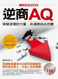 逆商AQ:突破逆境的力量, 命運將從此改變