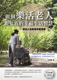 做個樂活老人:銀髮族的幸福生活智慧