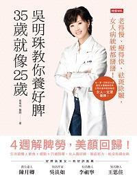 吳明珠教你養好脾35歲就像25歲:老得慢、瘦得快、祛斑除皺!女人病統統都掰掰!