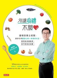 別讓身體不開心:潘懷宗博士把關, 讓你吃得最安心的一本食材大全, 聰明挑食健康煮, 絕不踩食安地雷