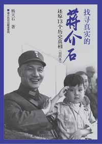 找尋真實的蔣介石:還原13個歷史真相