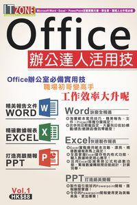 Office辦公達人活用技