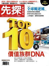 先探投資週刊 2016/01/09 [第1864期]:TOP 10大價值族群DNA