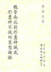 魏晉南北朝形盡神滅或形盡神不滅的思想論證