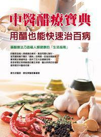 中醫醋療寶典:用醋也能快速治百病