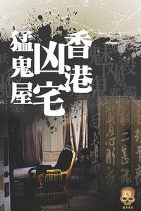 香港凶宅猛鬼屋