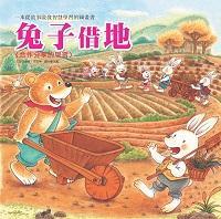兔子借地:合作分享的學習