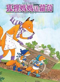 狐狸媽媽送蘿蔔