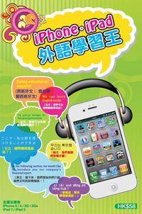 iPhone iPad外語學習王
