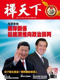 禪天下 [第129期]:兩岸關係從經濟推向政治談判