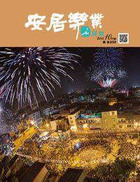 安居樂業-i屏東 [2015.10月號]:青年,是城市進步的動力來源