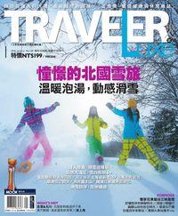 旅人誌 [第128期]:憧憬的北國雪旅