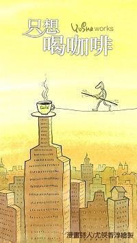 只想喝咖啡
