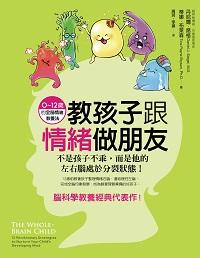 教孩子跟情緒做朋友:不是孩子不乖, 而是他的左右腦處於分裂狀態!:0-12歲的全腦情緒教養法