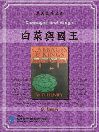Cabbages and Kings = 白菜與國王