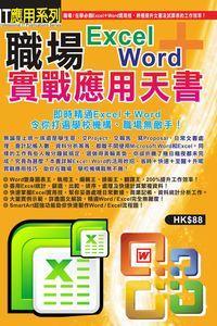職場Excel+Word實戰應用天書