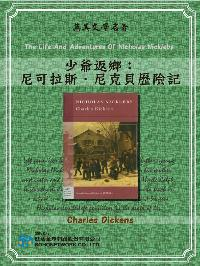 The Life And Adventures Of Nicholas Nickleby = 少爺返鄉 : 尼可拉斯.尼克貝歷險記