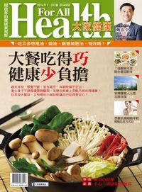 大家健康雜誌 [第345期]:大餐吃得巧 健康少負擔