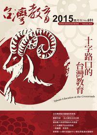 台灣教育 [第691期]:十字路口的台灣教育