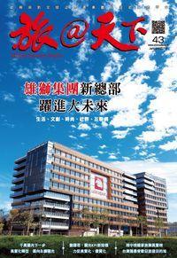 旅@天下 [第43期]:雄獅集團新總部 躍進大未來