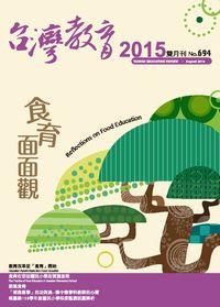 台灣教育 [第694期]:食育面面觀