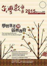 台灣教育 [第695期]:學習落差與弱勢教育