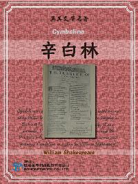 Cymbeline = 辛白林