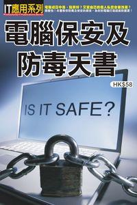 電腦保安及防毒天書