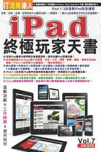 iPad終極玩家天書