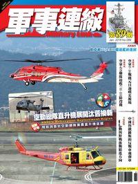 軍事連線 [第89期]:空勤總隊直升機展開汰舊換新