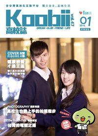 Koobii高校誌 [第47期]:健康戀愛 才是王道