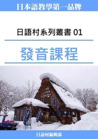 日語村系列叢書. 1, 發音課程
