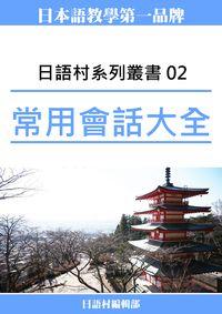 日語村系列叢書. 2, 常用會話大全