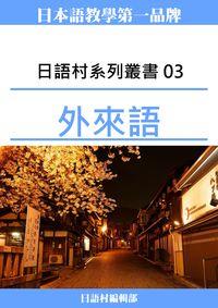 日語村系列叢書. 3, 外來語
