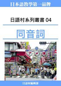 日語村系列叢書. 4, 同音詞