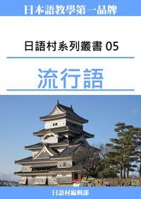 日語村系列叢書. 5, 流行語
