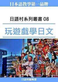 日語村系列叢書. 8, 玩遊戲學日文