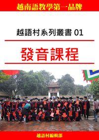 越語村系列叢書. 1, 發音課程