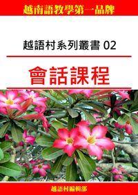 越語村系列叢書. 2, 會話課程