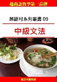 越語村系列叢書. 9, 中級文法