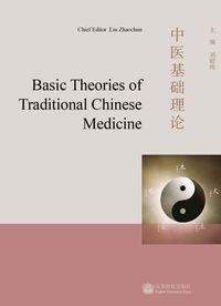 中醫基礎理論
