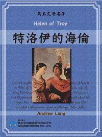 Helen of Troy = 特洛伊的海倫
