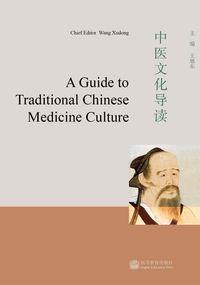 中醫文化導讀