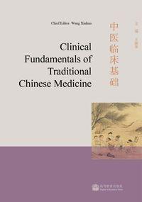 中醫臨床基礎